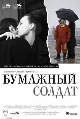 Постер фильма Бумажный солдат (2008)