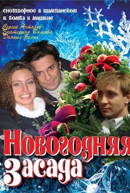 Постер фильма Новогодняя засада (2008)