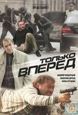 Постер фильма Только вперед (2008)