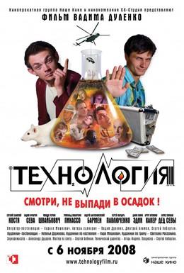 Постер фильма Технология (2008)