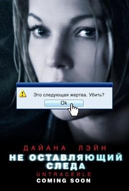 Постер фильма Не оставляющий следа (2008)