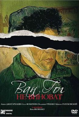 Постер фильма Ван Гог не виноват (2008)