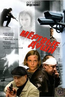 Постер фильма Мертвые души (2008)