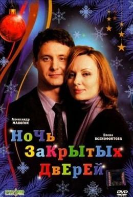 Постер фильма Ночь закрытых дверей (2008)
