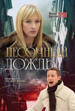 Постер фильма Песочный дождь (2008)