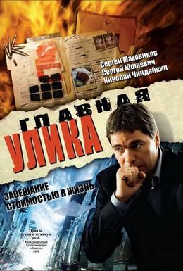 Постер фильма Главная улика (2008)