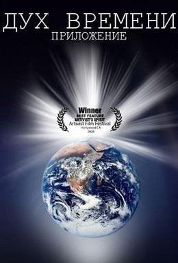 Постер фильма Дух времени: Приложение (2008)