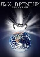 Дух времени: Приложение (2008)