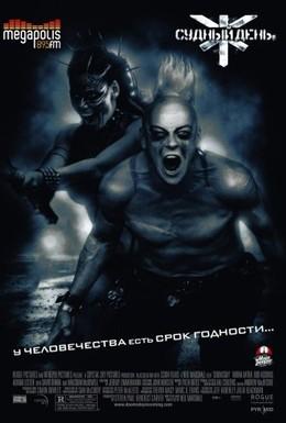 Постер фильма Судный день (2008)