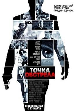 Постер фильма Точка обстрела (2008)