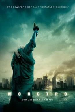 Постер фильма Монстро (2008)