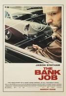 Ограбление на Бейкер-Стрит (2008)