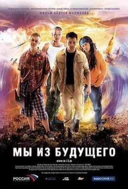 Постер фильма Мы из будущего (2008)