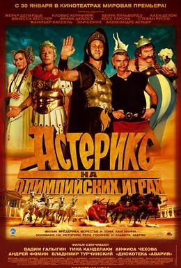Постер фильма Астерикс на Олимпийских играх (2008)