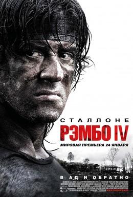 Постер фильма Рэмбо IV (2008)