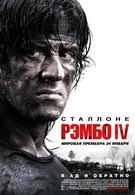 Рэмбо IV (2008)