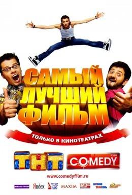 Постер фильма Самый лучший фильм (2007)