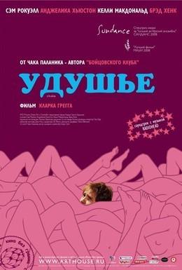 Постер фильма Удушье (2008)