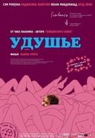 Удушье (2008)