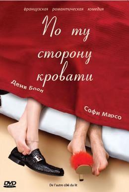 Постер фильма По ту сторону кровати (2008)