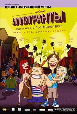 Постер фильма Иммигранты (2008)