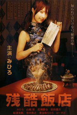 Постер фильма Жестокий ресторан (2008)