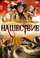 Нашествие (2008)