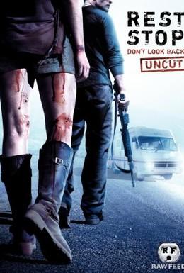 Постер фильма Остановка 2: Не оглядывайся назад (2008)