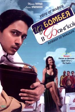 Постер фильма Из Бомбея в Бангкок (2008)