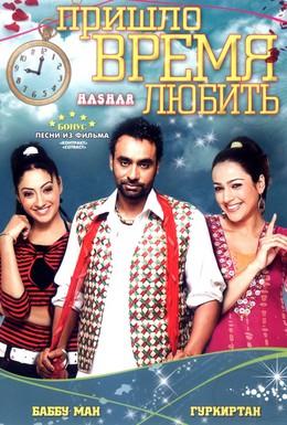 Постер фильма Пришло время любить (2008)