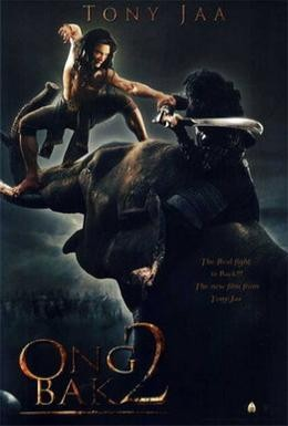 Постер фильма Онг Бак 2: Непревзойденный (2008)