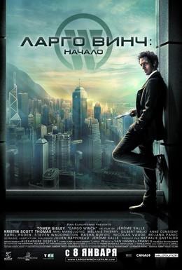 Постер фильма Ларго Винч: Начало (2008)