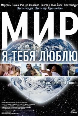Постер фильма Мир, я тебя люблю (2008)
