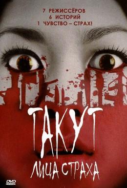 Постер фильма Такут: Лица страха (2008)