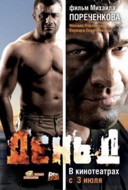 Постер фильма День Д (2008)