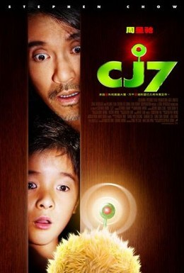 Постер фильма Седьмой (2008)