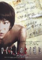 Когда плачут цикады (2008)