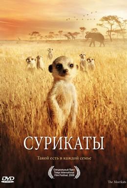 Постер фильма Сурикаты (2008)
