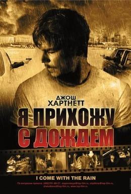 Постер фильма Я прихожу с дождём (2009)