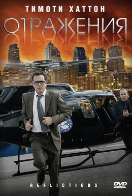 Постер фильма Отражения (2008)