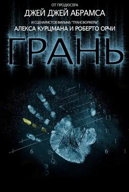 Постер фильма Грань (2008)