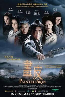 Постер фильма Раскрашенная кожа (2008)
