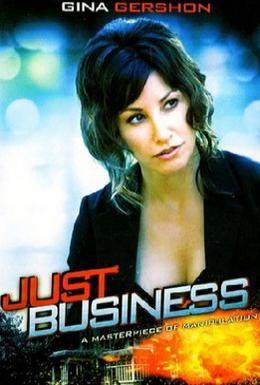 Постер фильма Просто бизнес (2008)