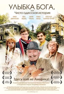 Постер фильма Улыбка Бога, или Чисто одесская история (2008)