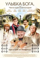 Улыбка Бога, или Чисто одесская история (2008)