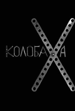 Постер фильма Колобаха (2008)