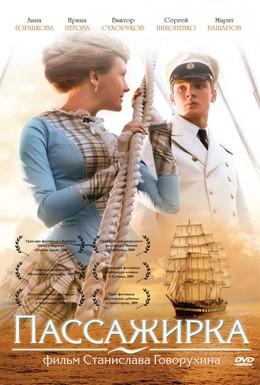 Постер фильма Пассажирка (2008)