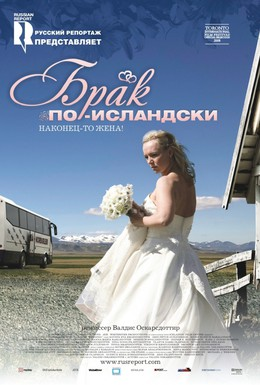 Постер фильма Брак по-исландски (2008)