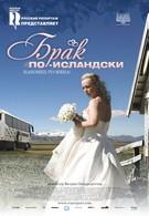 Брак по-исландски (2008)