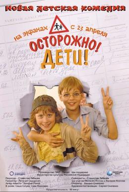 Постер фильма Осторожно, дети (2008)